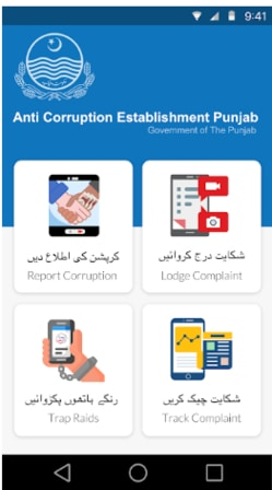 Report Corruption APK Download For Android